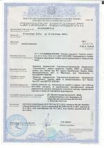 Сертификат соответствия. Ленты эластичные