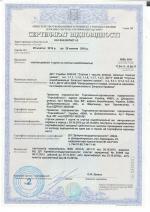 Сертификат соответствия. Ленты ременные и отделочные