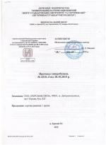 Протокол испытаний. Лента ременная р.3038