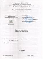 Протокол испытаний. Лента эластичная р.2910