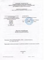 Протокол испытаний. Лента отделочная р.2744