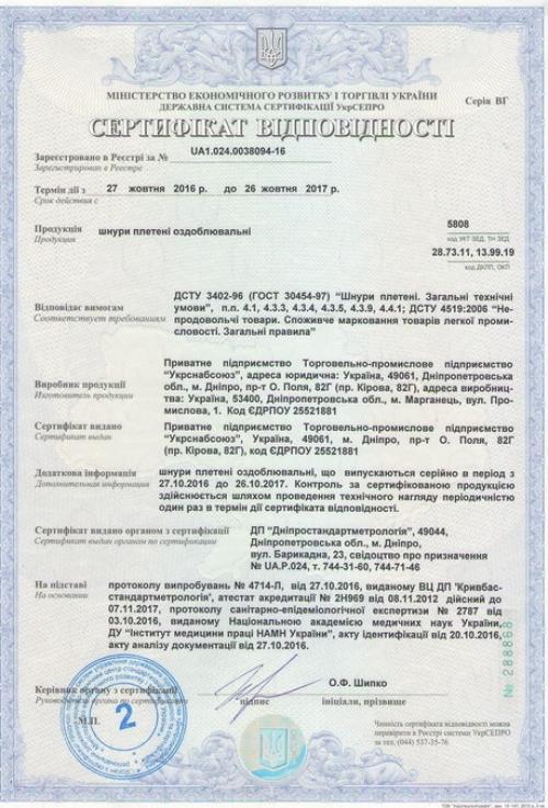 Сертификат соответствия. Шнуры