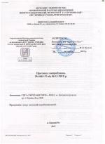 Протокол испытаний. Шнур р.2330